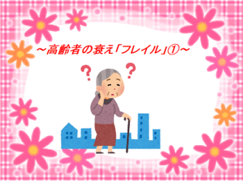 高齢者の衰え「フレイル」①.png