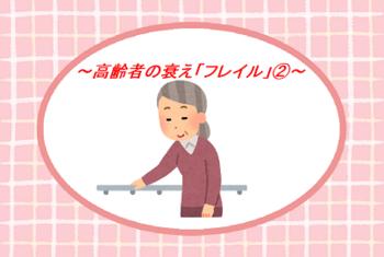 高齢者の衰え「フレイル」②.png