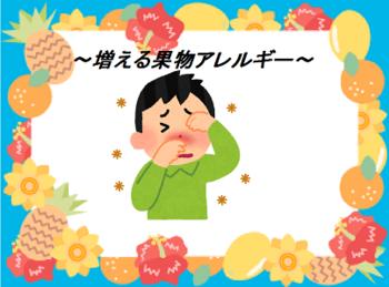 ~増える果物アレルギー~.png