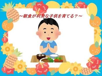 ~朝食が利発な子供を育てる?~.jpg